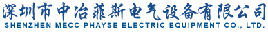 Shenzhen mecc phayse Electrric Equipment Co., Ltd.